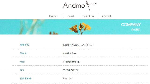 芸能事務所「Andmo」の会社概要