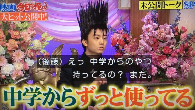 しゃべくり007で伊藤健太郎が出演したとき2020年