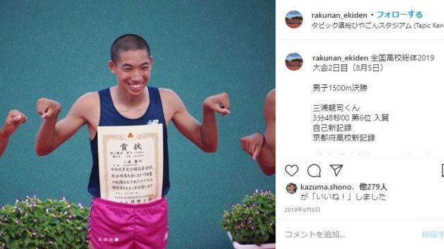 京都洛南高校で三浦龍司がインターハイで優勝したときの画像