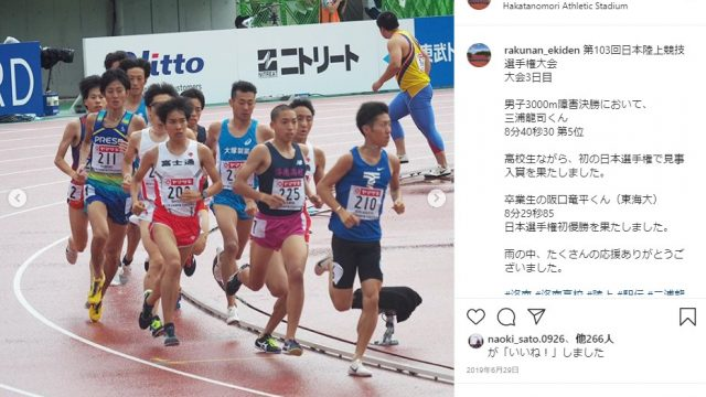2019年6月29日に京都洛南高校の三浦龍司が日本陸上競技選手権大会に出場したとき