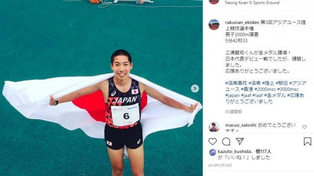 京都洛南高校の2年のときアジアユース陸上競技選手権で金メダル