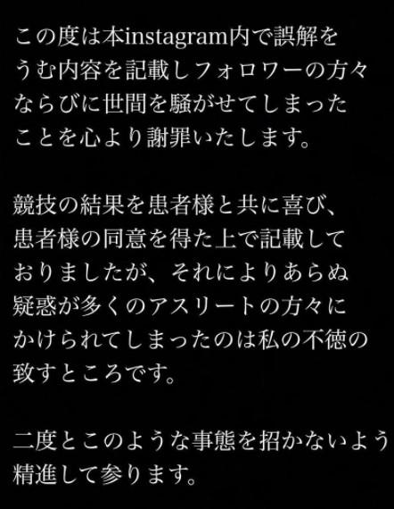 室孝明のインスタの謝罪文