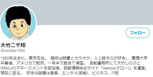 大竹二千翔のTwitter