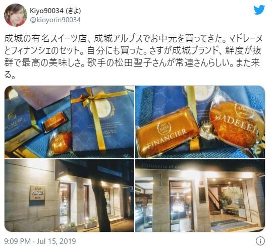 成城のスイーツ店