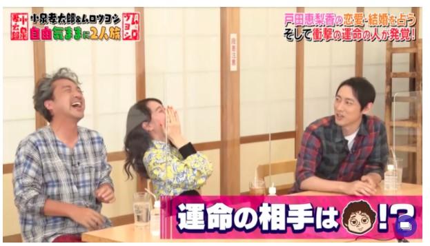 戸田恵梨香がムロツヨシと小泉孝太郎の番組にでたとき