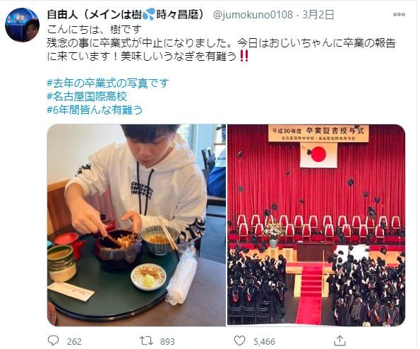 宇野樹の卒業式ができなったときのTwitter