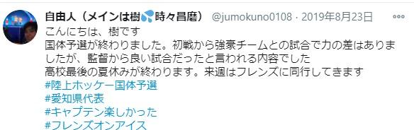 宇野樹が高校時代に愛知県代表でホッケーに出場したとき